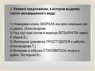 2. Укажите предложение, в котором выделен глагол несовершенного вида: 1) Нев