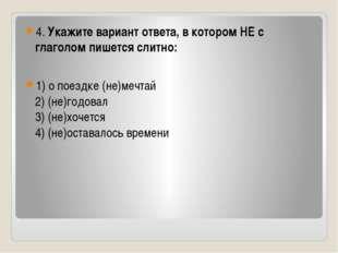 4. Укажите вариант ответа, в котором НЕ с глаголом пишется слитно: 1) о пое