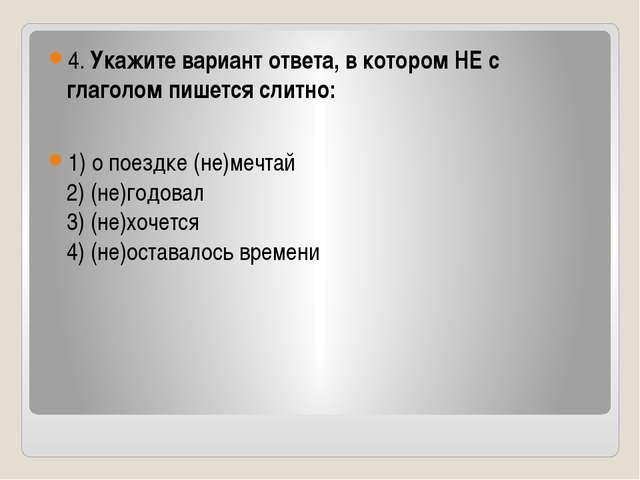 4. Укажите вариант ответа, в котором НЕ с глаголом пишется слитно: 1) о пое...