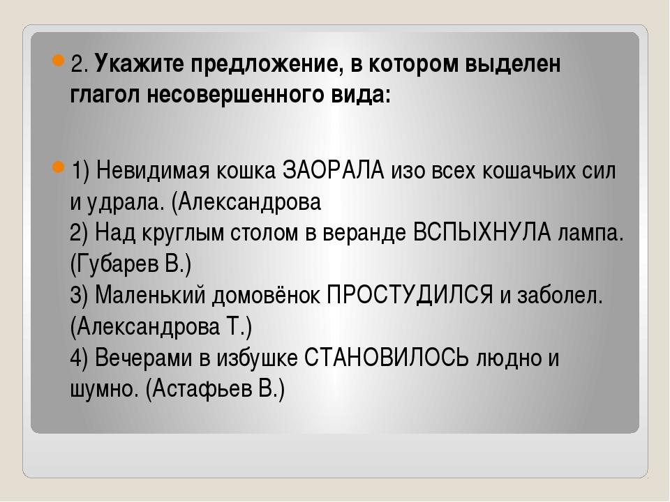 2. Укажите предложение, в котором выделен глагол несовершенного вида: 1) Нев...