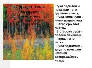 Руки подняли и покачали - это деревья в лесу, Руки взмахнули - кисти встряхн
