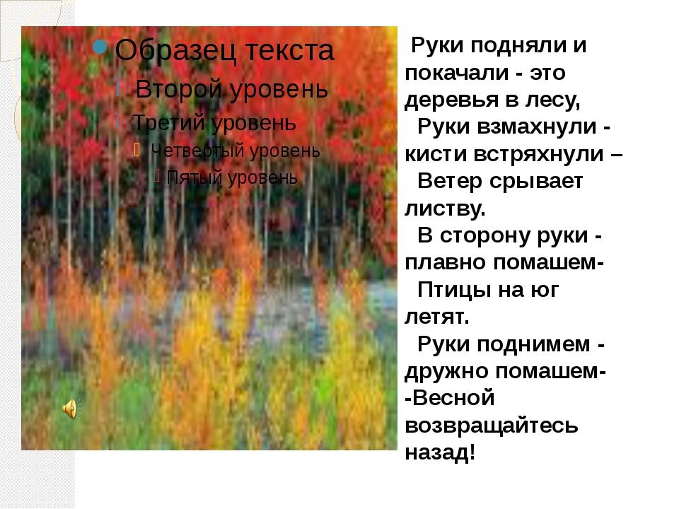 Руки подняли и покачали - это деревья в лесу, Руки взмахнули - кисти встряхн...