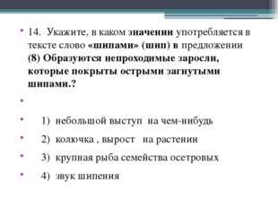 14. Укажите, в каком значении употребляется в тексте слово «шипами» (шип) в