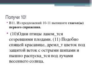 Получи 10! В11. Из предложений 10-11 выпишите глагол(ы) первого спряжения. (