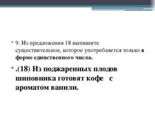9. Из предложения 18 выпишите существительное, которое употребляется только