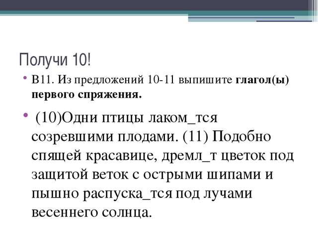 Получи 10! В11. Из предложений 10-11 выпишите глагол(ы) первого спряжения. (...