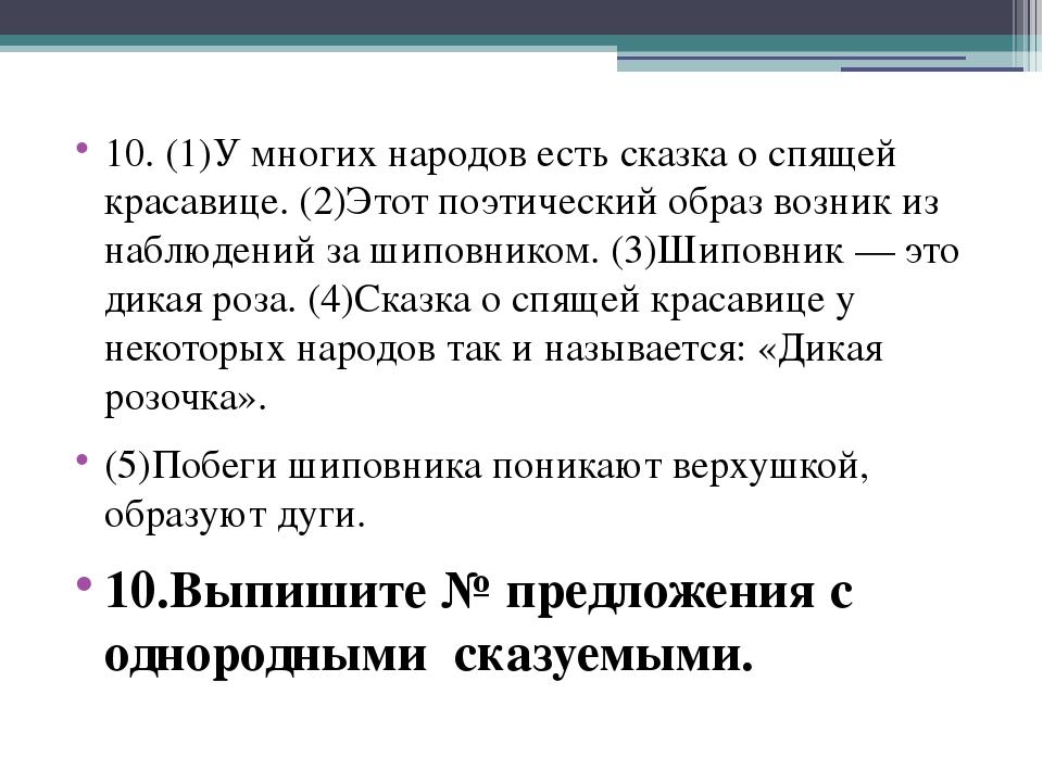 10. (1)У многих народов есть сказка о спящей красавице. (2)Этот поэтический...