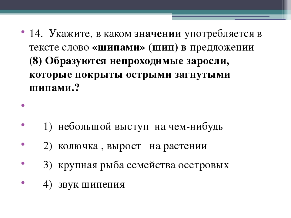 14. Укажите, в каком значении употребляется в тексте слово «шипами» (шип) в...