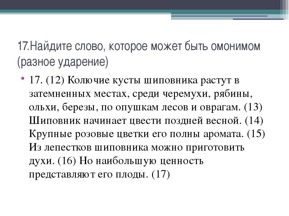 17.Найдите слово, которое может быть омонимом (разное ударение) 17. (12) Колю...
