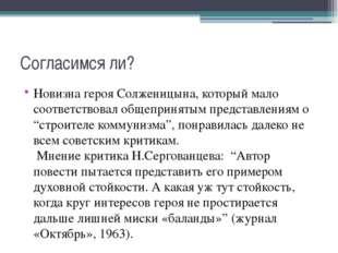 Согласимся ли? Новизна героя Солженицына, который мало соответствовал общепри
