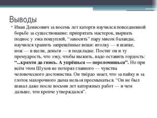 Выводы Иван Денисович за восемь лет каторги научился повседневной борьбе за с