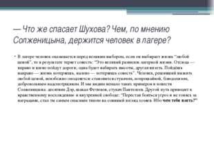 —Что же спасает Шухова? Чем, по мнению Солженицына, держится человек в лагер
