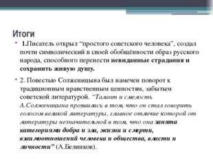 """Итоги 1.Писатель открыл """"простого советского человека"""", создал почти символи"""