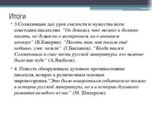 """Итоги 3.Солженицын дал урок смелости и мужества всем советским писателям.""""Он"""