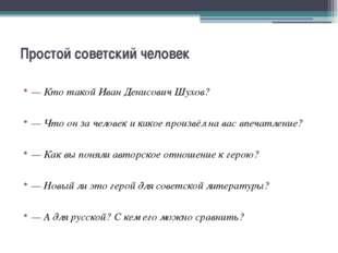 Простой советский человек —Кто такой Иван Денисович Шухов? —Что он за челов