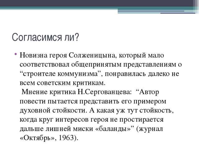 Согласимся ли? Новизна героя Солженицына, который мало соответствовал общепри...
