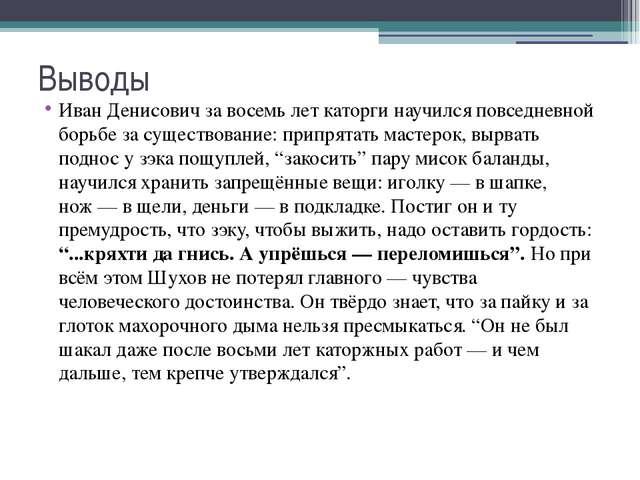 Выводы Иван Денисович за восемь лет каторги научился повседневной борьбе за с...