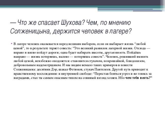 —Что же спасает Шухова? Чем, по мнению Солженицына, держится человек в лагер...