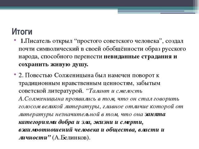 """Итоги 1.Писатель открыл """"простого советского человека"""", создал почти символи..."""