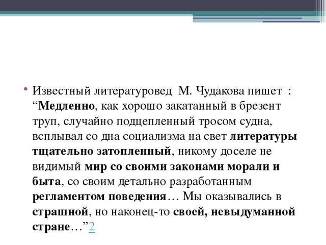 """Известный литературовед М. Чудакова пишет : """"Медленно, как хорошо закатанный..."""
