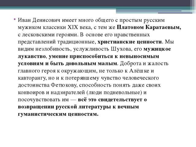 Иван Денисович имеет много общего с простым русским мужиком классики ХIХ век...