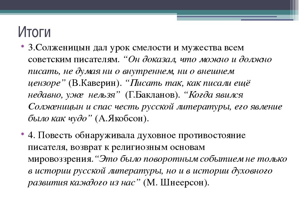 """Итоги 3.Солженицын дал урок смелости и мужества всем советским писателям.""""Он..."""