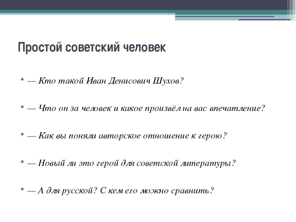Простой советский человек —Кто такой Иван Денисович Шухов? —Что он за челов...