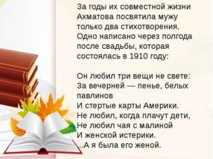 За годы их совместной жизни Ахматова посвятила мужу только два стихотворения