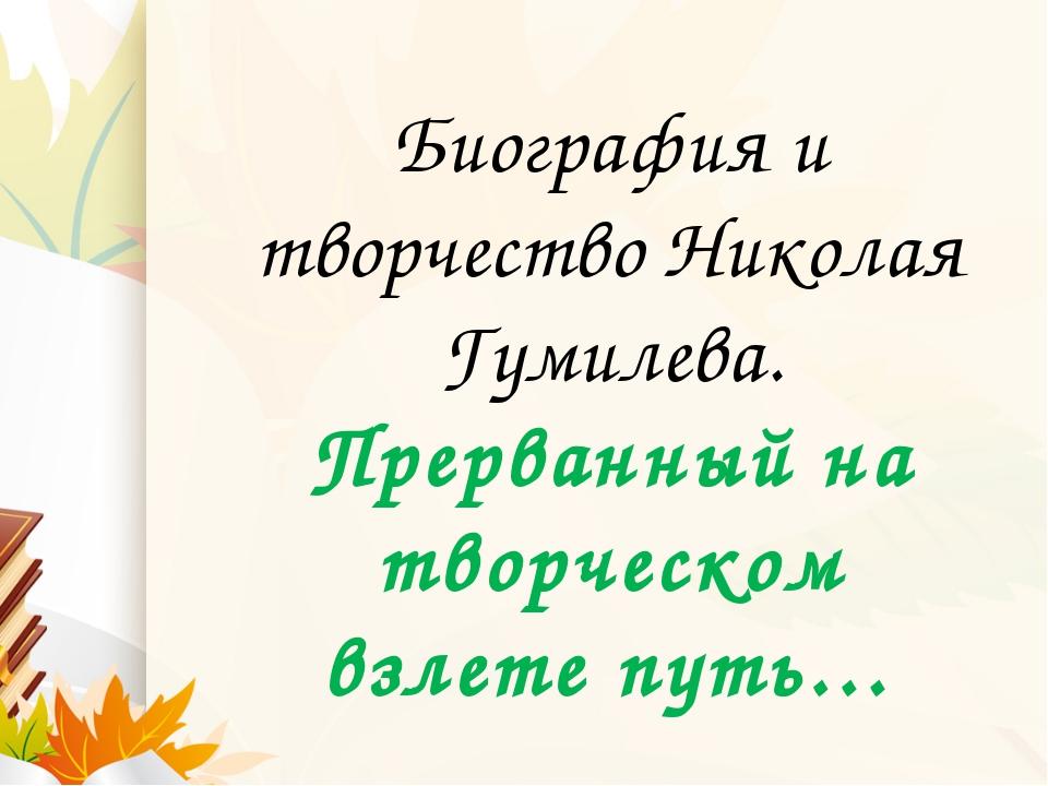 Биография и творчество Николая Гумилева. Прерванный на творческом взлете путь…