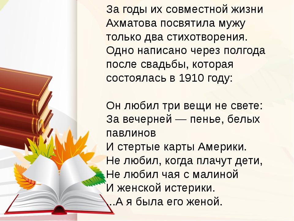 За годы их совместной жизни Ахматова посвятила мужу только два стихотворения...