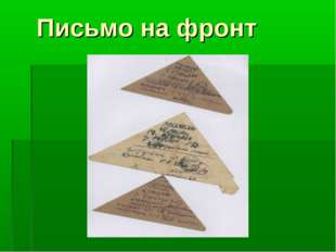Письмо на фронт