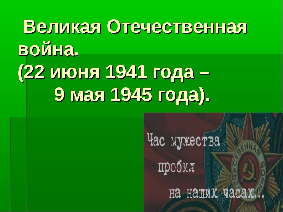 Великая Отечественная война. (22 июня 1941 года – 9 мая 1945 года).
