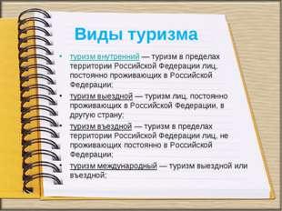 туризм внутренний— туризм в пределах территории Российской Федерации лиц, по