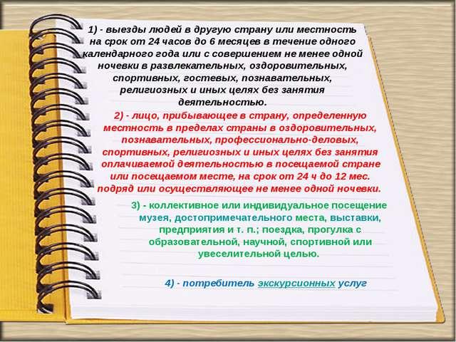 1) - выезды людей в другую страну или местность на срок от 24 часов до 6 меся...