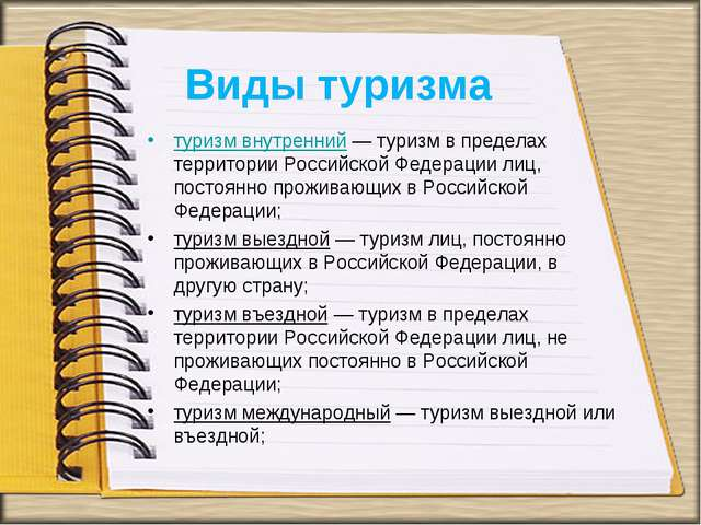 туризм внутренний— туризм в пределах территории Российской Федерации лиц, по...