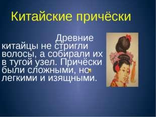 Китайские причёски Древние китайцы не стригли волосы, а собирали их в тугой у