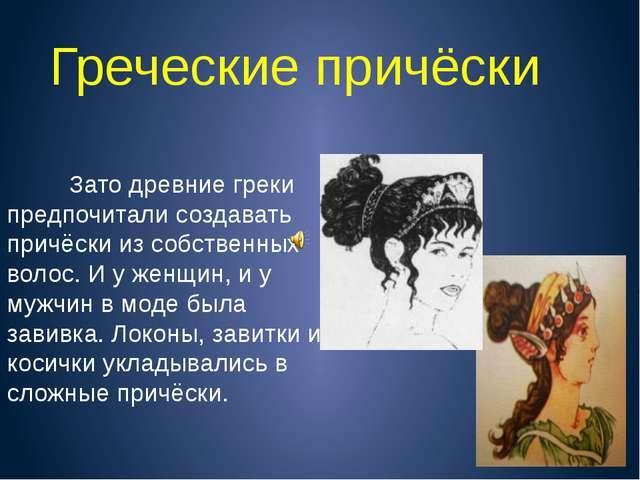 Греческие причёски Зато древние греки предпочитали создавать причёски из собс...