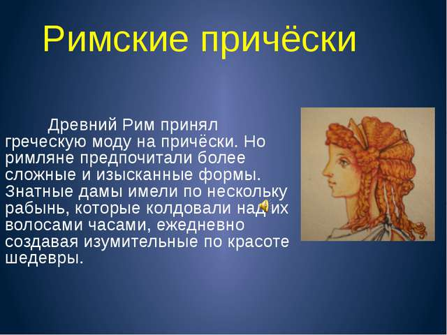 Римские причёски Древний Рим принял греческую моду на причёски. Но римляне пр...