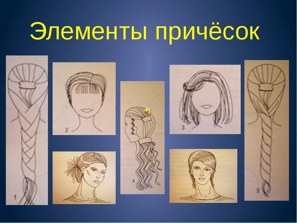 Элементы причёсок