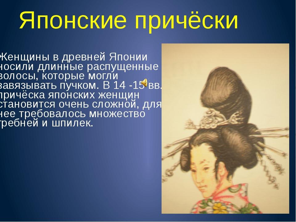 Японские причёски Женщины в древней Японии носили длинные распущенные волосы,...