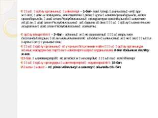 Құқық қорғау органының қызметкері – 1-бап- ішкі істер, қылмыстық-атқару жүйес
