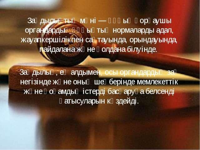 Заңдылықтың мәні — құқық қорғаушы органдардың құқықтық нормаларды адал, жауап...