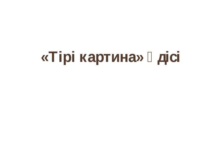 «Тірі картина» әдісі
