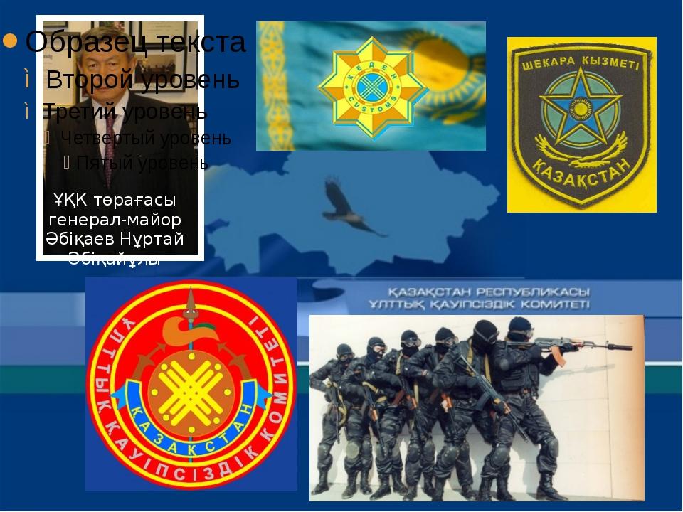 ҰҚК төрағасы генерал-майор Әбіқаев Нұртай Әбіқайұлы