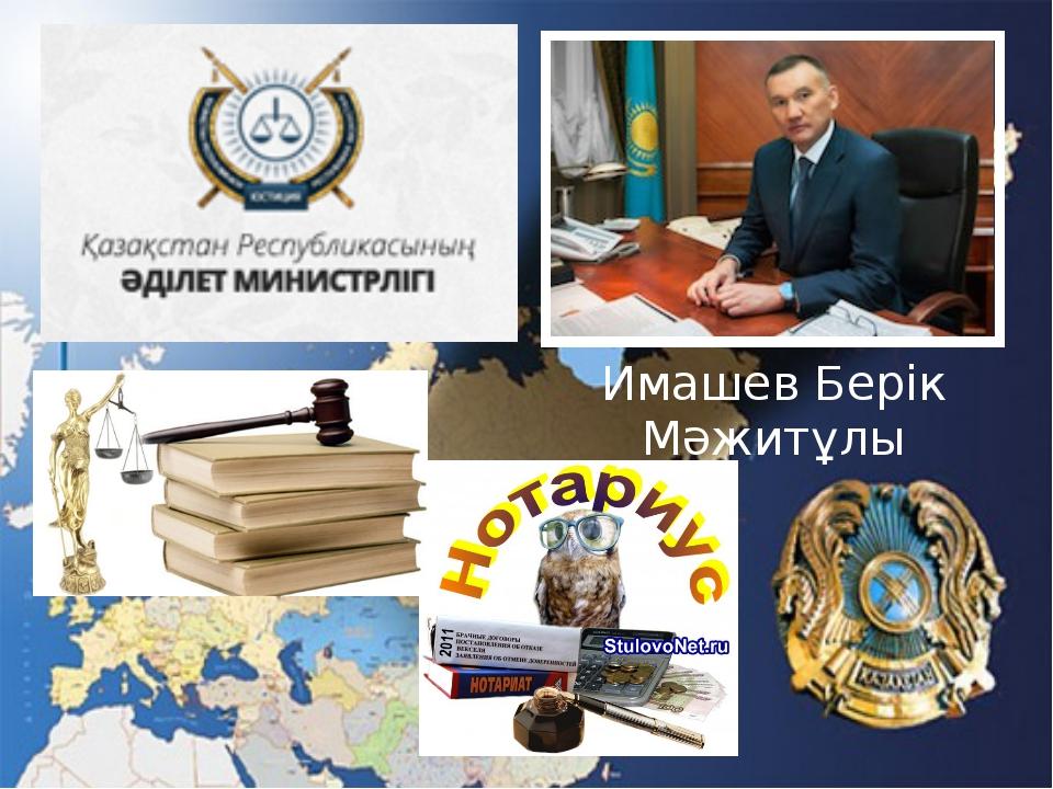 Имашев Берік Мәжитұлы