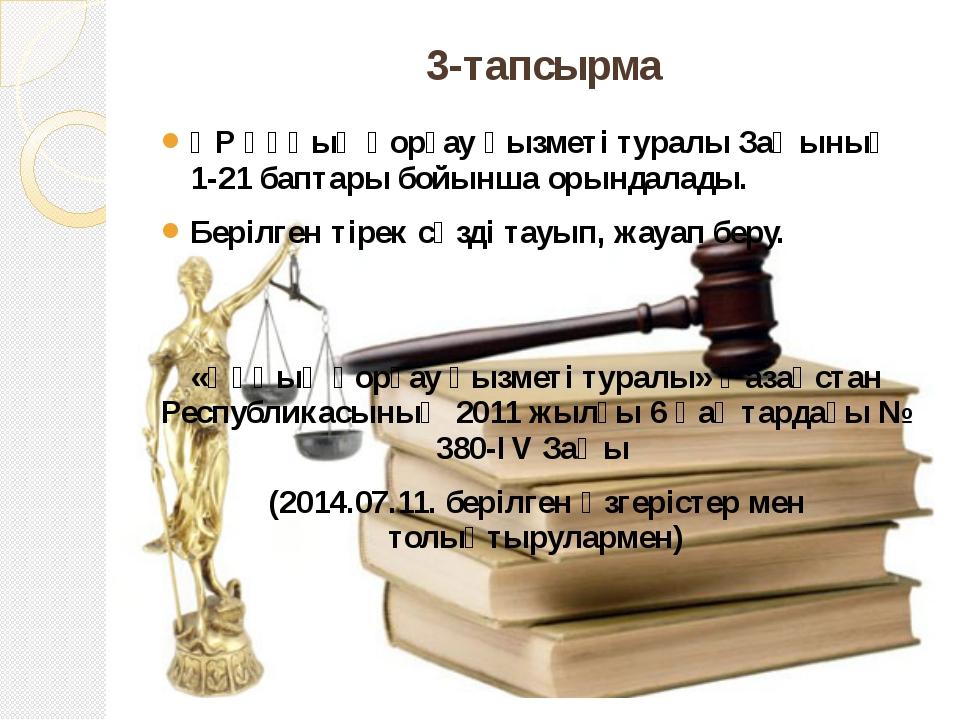 3-тапсырма ҚР құқық қорғау қызметі туралы Заңының 1-21 баптары бойынша орында...