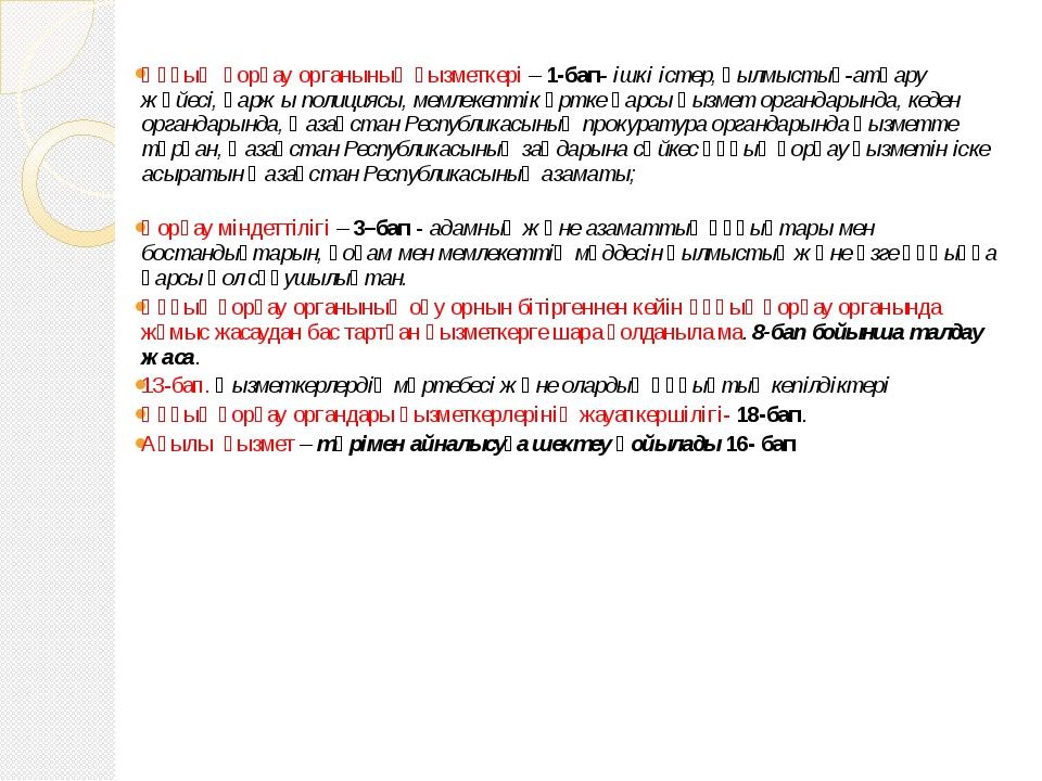 Құқық қорғау органының қызметкері – 1-бап- ішкі істер, қылмыстық-атқару жүйес...