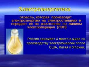 отрасль, которая производит электроэнергию на электростанциях и передает ее