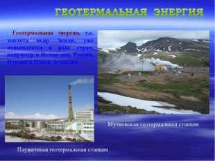 Мутновская геотермальная станция Геотермальная энергия, т.е. теплота недр Зем