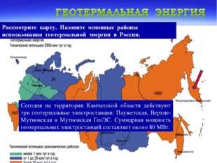 Рассмотрите карту. Назовите основные районы использования геотермальной энерг